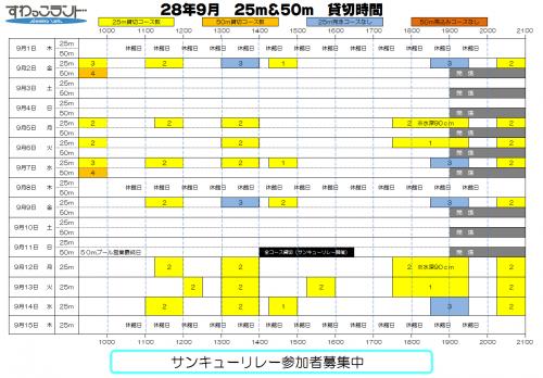 2016プール予定9月①