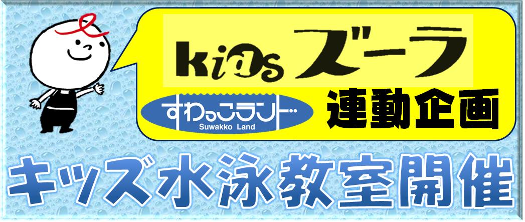kits2